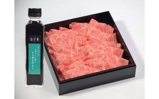 【新型コロナ対策】支援21-11 鳥取和牛専門店 すき焼き特上ロース 赤ワイン割りした付き H-305SW