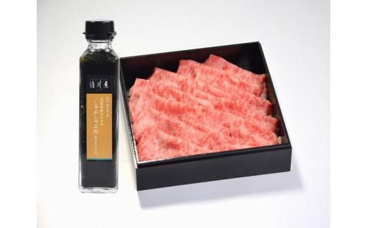 【新型コロナ対策】支援21-12 鳥取和牛専門店 しゃぶしゃぶ用サーロイン 焼ねぎ付けだれ H-405ST