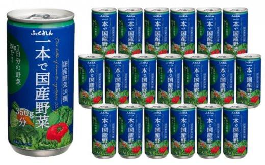 [№5656-1679]1本で国産野菜350g分 195g×20缶入り