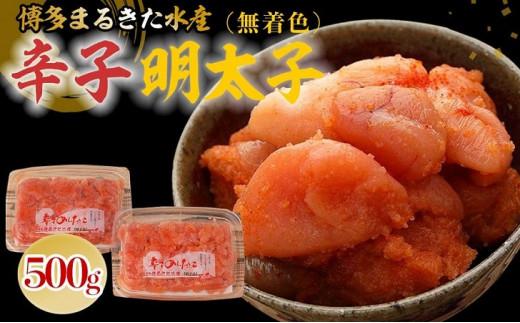博多まるきた水産 無着色辛子明太子500g(並切250g×2)