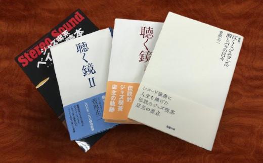 ベイシー本・豪華4冊セット【サイン入り・オリジナルしおり付】