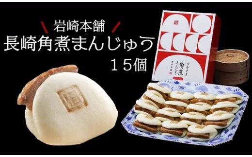 【AB197-NT】<岩崎本舗>の長崎角煮まんじゅう15個