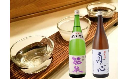 純米酒真心白ラベル×本醸造流郷花泉セット
