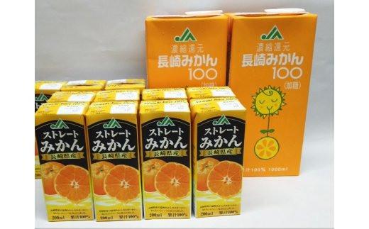 【AA017-NT】長崎みかん果汁100%セット(18個+2個)