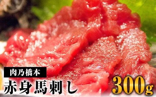 馬刺・赤身セット(150g×2個) 計300g 《60日以内に順次出荷(土日祝除く)》 肉乃橋本 冷凍 ブロック