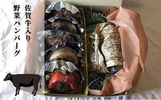 b-128 レトルト グルメ 佐賀牛と野菜たっぷりハンバーグ(5個)