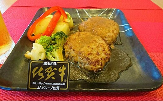 b-186 牛肉100% がばいうまか!佐賀牛ハンバーグ 150g×6個