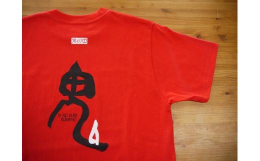 世界遺産熊野古道【鬼文字Tシャツ・赤・Lサイズ】綿100%