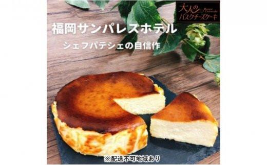 [№5656-1723]大人のバスクチーズケーキ【配送不可:離島】