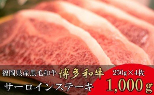 [№5656-1629]福岡県産 黒毛和牛 博多和牛 サーロイン ステーキ 1000g【配送不可:離島】