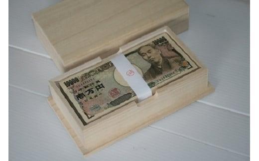 札束用桐箱【300万円サイズ貯金箱1個】たんす預金・結納に最適!