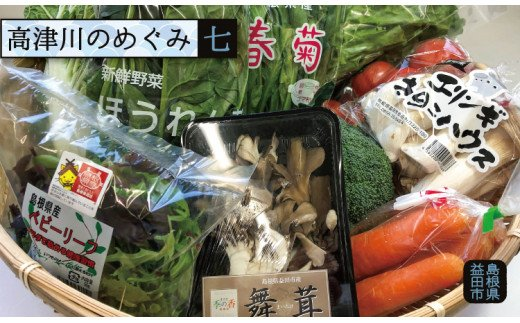 C-537 今が旬!新鮮野菜セット(3回コース)