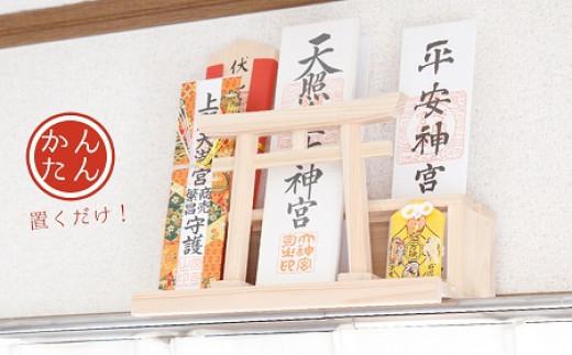 カーテンレール神棚 (鳥居)置くだけ! かんたん!モダン神棚シリーズ お神札入れ/お神札立て 紀州産 総ひのき製