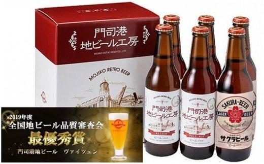 門司港 地ビール工房 ビール 飲み比べ 6本セット 3~6種類 化粧箱入