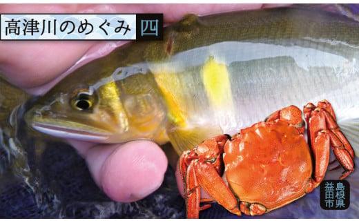 C-262 高津川天然鮎・もみじガニ『CAS冷凍』セット