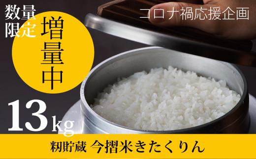 【特別支援数量限定】令和2年産籾貯蔵今摺米(北海道きたくりん精米)13kgセット