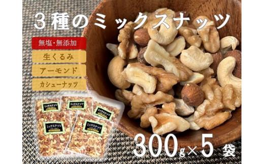 ミックスナッツ(300g×5袋)
