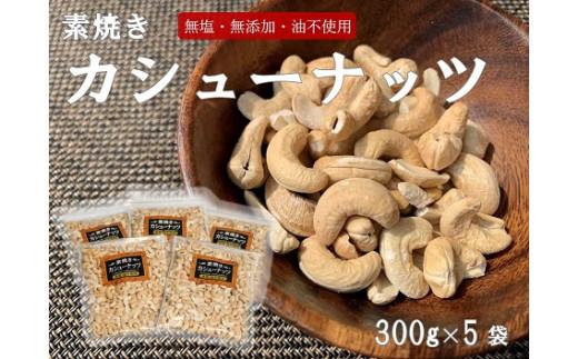 素焼きカシューナッツ(300g×5袋)