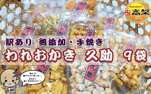 1-125【ワケあり】無添加手焼きおかき9袋セット