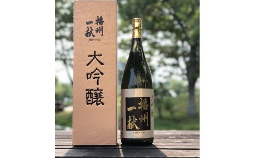 B3 日本酒発祥の地「播州一献大吟醸」
