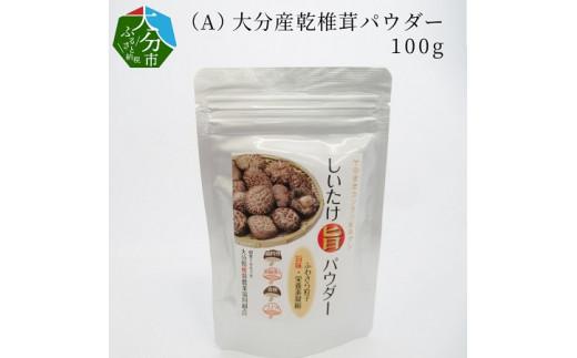 【M03001-S】(A)大分産乾椎茸パウダー 100g ≪ お中元 ギフト のし 対応可 ≫