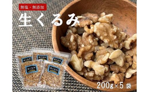 生くるみ(200g×5袋)