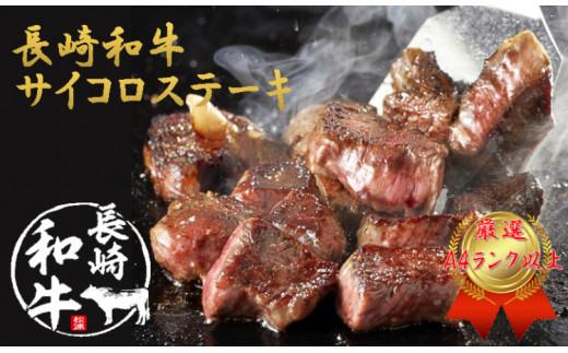 【C5-006】松浦食肉組合厳選A4ランク以上長崎和牛サイコロステーキ500g