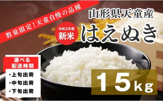 【新米】はえぬき15kg(令和3年産) 03A1048