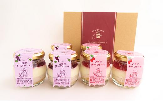 TA8-22【夏ギフト】みやこじスイーツゆい山ぶどう「北醇」3個・いちごチーズケーキ3個 計6個セット