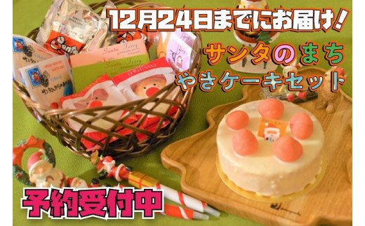 【12月24日までにお届け!】サンタのまち焼きケーキギフトセット(R3H-Ⅰ5)