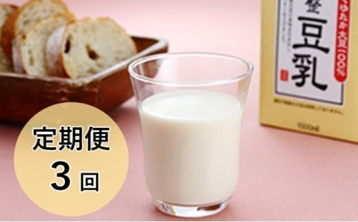 [№5656-1902]【定期便3回】大豆成分無調整豆乳 <ふくれん>