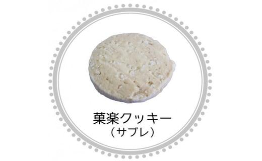 菓楽クッキー(サブレ)