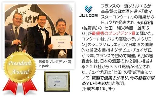 蔵マスターコンクール「最優秀プレジデント賞」受賞イン フランス