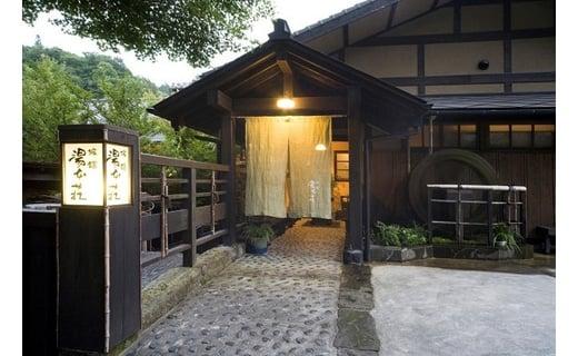 温泉 旅館 黒川