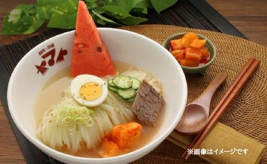 本場岩手の盛岡冷麺(4食具材入り)