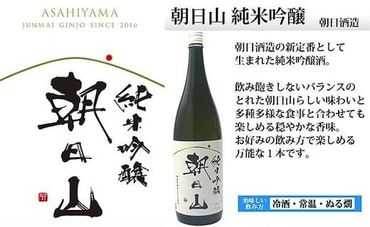 朝日山 純米吟醸 1800ml
