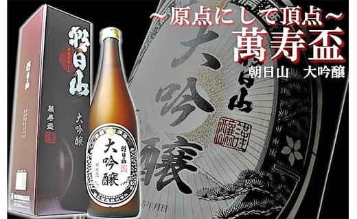 朝日山 萬寿盃 大吟醸 1800ml