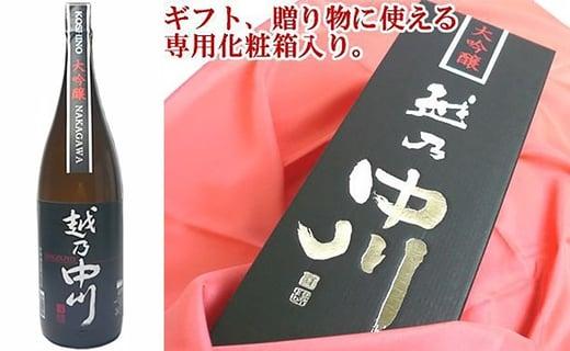 越乃中川 大吟醸 1800ml