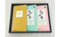 010-12緑茶・紅茶!秦野ブランドセット