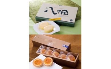 朝の八甲田 チーズケーキ 35g×5 琥珀 チーズタルト 40g×5