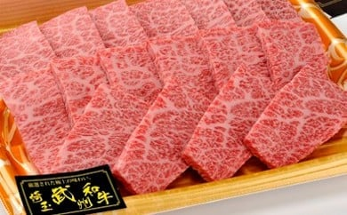 武州和牛・焼き肉用250g【深みのある上質な香りと甘味!】[0014-0203]