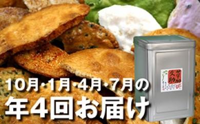 こわれ煎餅一斗缶と季節のお煎餅が4回届く頒布会