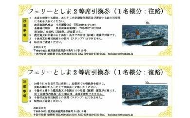 トカラ列島への旅 フェリーとしま2 二等席乗船引換券【往路・復路】セット