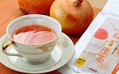 【玉ねぎで健康に!】玉ねぎ皮茶【百笑会】 [DA01]