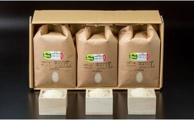 【令和3年度新米・予約受付中!】特別栽培米 小城のお米 3種類×2kg 田中農場