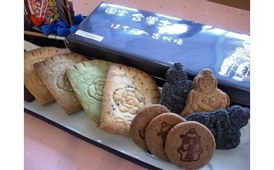 八戸 焼き菓子 セット クッキー 古代焼き 土偶クッキー