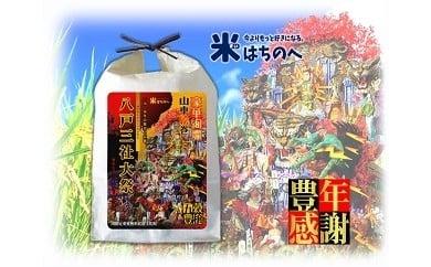 青森県産 まっしぐら 5kg 八戸三社大祭モデル