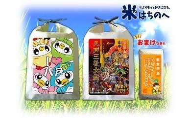 青森県産 味くらべセット 2種 各 5kg 胚芽米 おまけ付