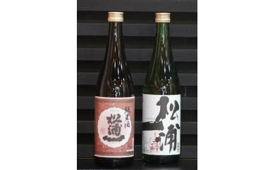 松浦一飲み比べセット D002