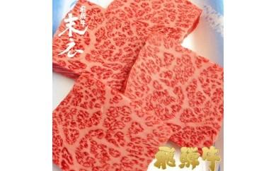 【飛騨牛・数量限定・希少部位】ハネシタロース焼肉 3人前(500g)